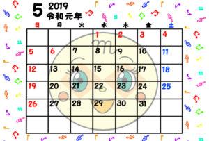 令和元年 5月 月間カレンダー 無料 アンパンマン 日曜始まり