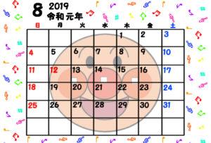令和元年 8月 月間カレンダー 無料 アンパンマン 日曜始まり