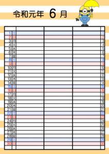 令和元年 6月 ミニオンズ 家族カレンダー 3人用