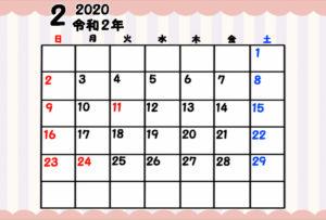 令和2年 2月 月間カレンダー 無料 ガーリー 日曜始まり