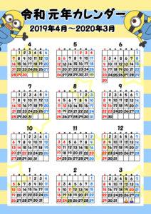 令和元年 年間カレンダー 無料 ミニオンズ 日曜始まり