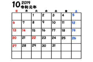 令和元年 10月 月間カレンダー 無料 シンプル 日曜始まり
