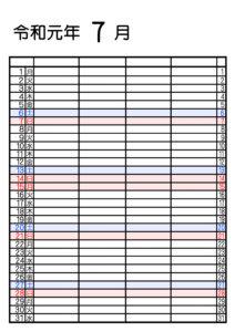 令和元年 7月 シンプル 家族カレンダー 4人用
