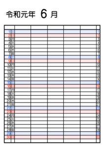 令和元年 6月 シンプル 家族カレンダー 5人用