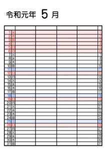 令和元年 5月 シンプル 家族カレンダー 4人用