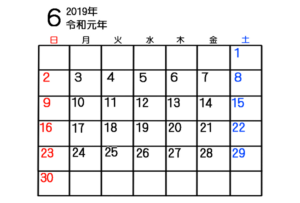 令和元年 6月 月間カレンダー シンプル 無料 日曜始まり ゴシック体