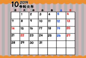 令和元年 10月 月間カレンダー 無料 ガーリー 月曜始まり