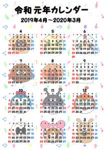 令和元年 年間カレンダー 無料 アンパンマン 日曜始まり