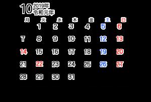 令和元年 10月 月間カレンダー シンプル 無料 月曜始まり ゴシック体