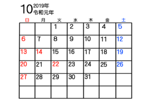 令和元年 10月 月間カレンダー シンプル 無料 日曜始まり ゴシック体