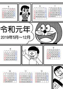 令和元年 年間カレンダー ドラえもん 無料 日曜始まり