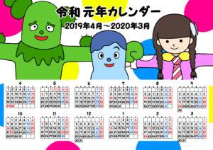 令和元年 年間カレンダー 無料 コッシー&サボさん 月曜始まり