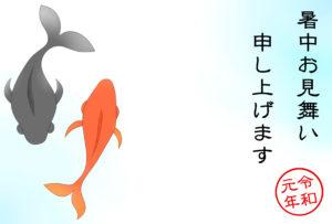 暑中見舞い 無料テンプレート 令和元年 金魚 横