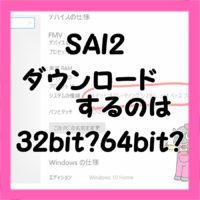 SAI2をダウンロードする際の32bitと64bitの選び方や調べ方