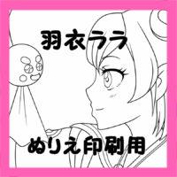 スター☆トゥインクルプリキュア風ぬりえ キュアミルキー(羽衣ララ) 無料ダウンロード・印刷