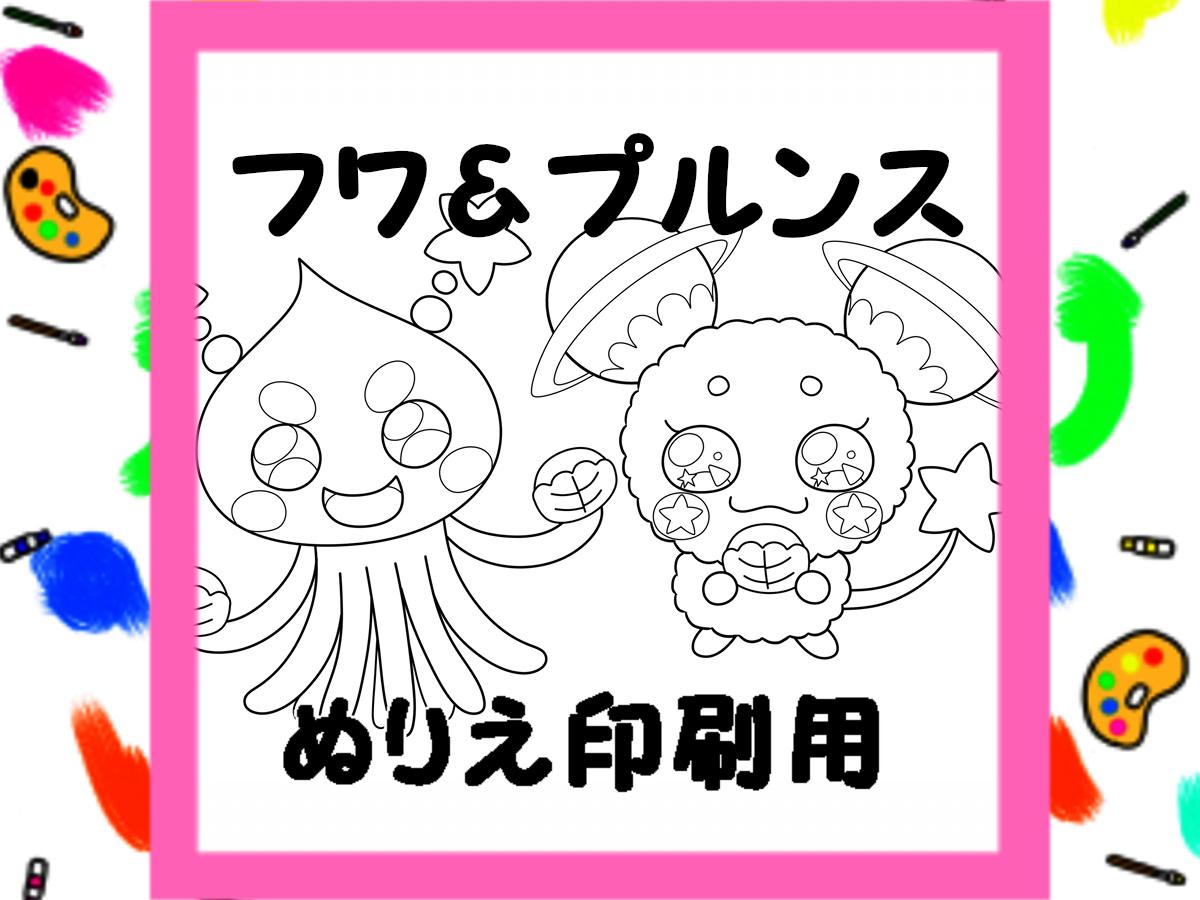 スター☆トゥインクルプリキュア風のぬりえ フワ&プルンス 無料ダウンロード・印刷