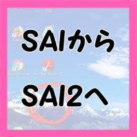 SAIからSAI2に移行したい!ダウンロードしてライセンス登録するまで