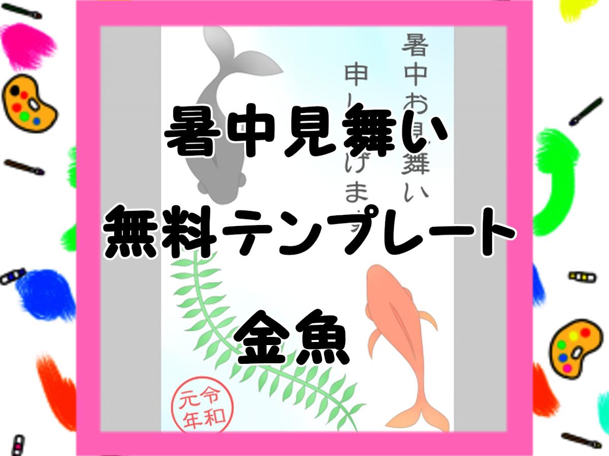 暑中見舞いの無料テンプレート 令和元年の金魚デザイン はがき印刷用