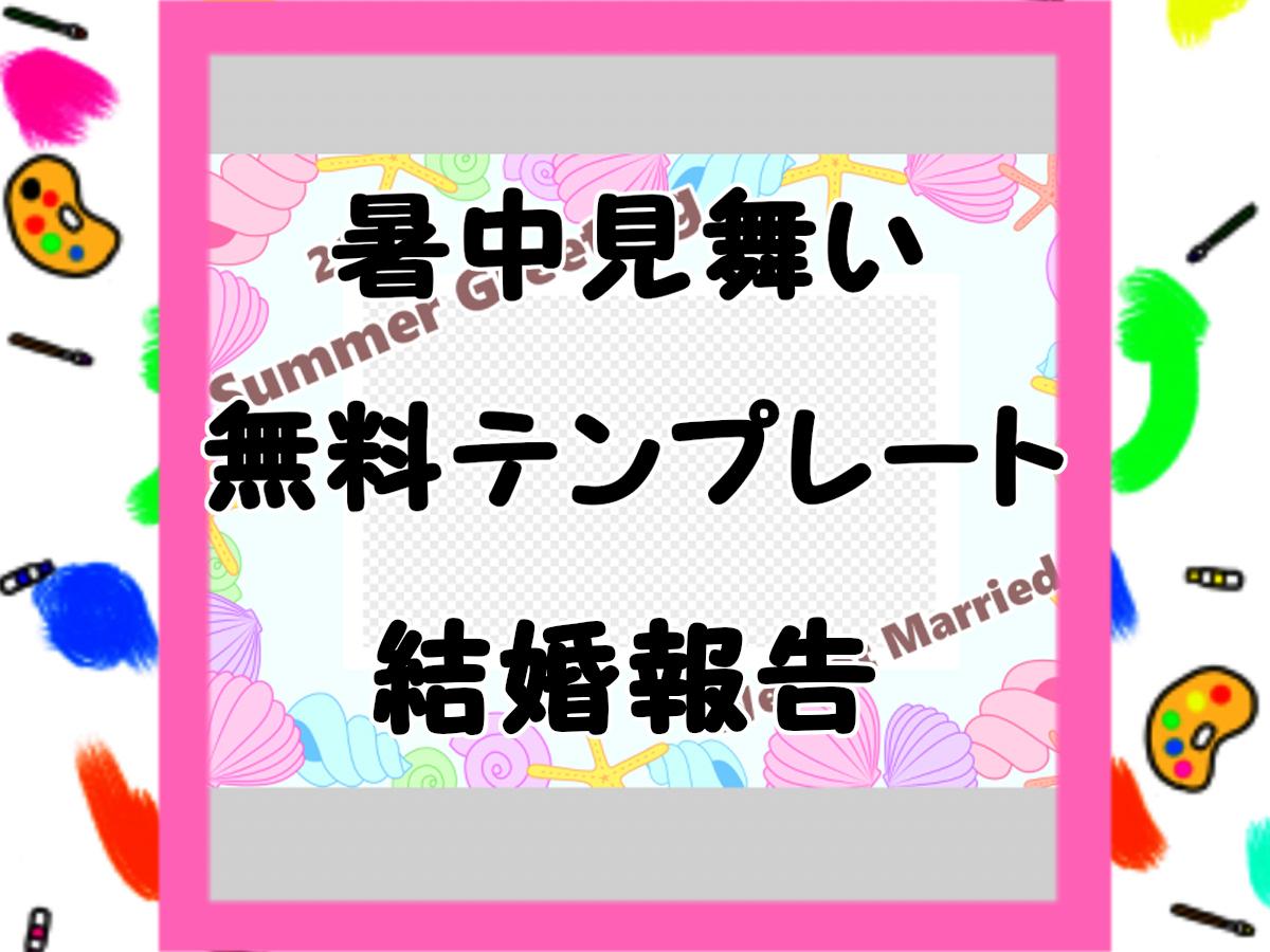 暑中見舞いの結婚報告用無料テンプレート 令和元年貝殻フレーム はがき印刷用