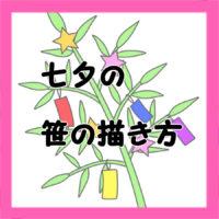 七夕の笹と笹飾りのイラストの簡単な描き方