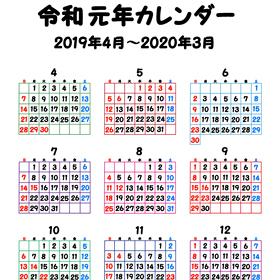 令和元年 年間カレンダー カラフル
