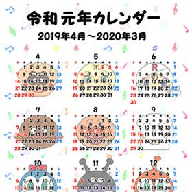 令和元年 アンパンマン 年間カレンダー