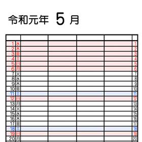 令和元年 家族カレンダー シンプル 4人用