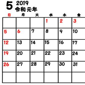 令和元年 月間カレンダー 日曜始まり シンプル