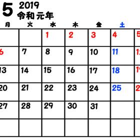 令和元年 月間カレンダー 月曜始まり シンプル