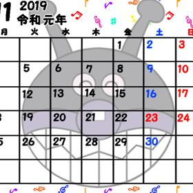 令和元年 カレンダー アンパンマン 月曜始まり