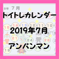 2019年7月 アンパンマン風トイレトレーニング用カレンダー 無料ダウンロード・印刷