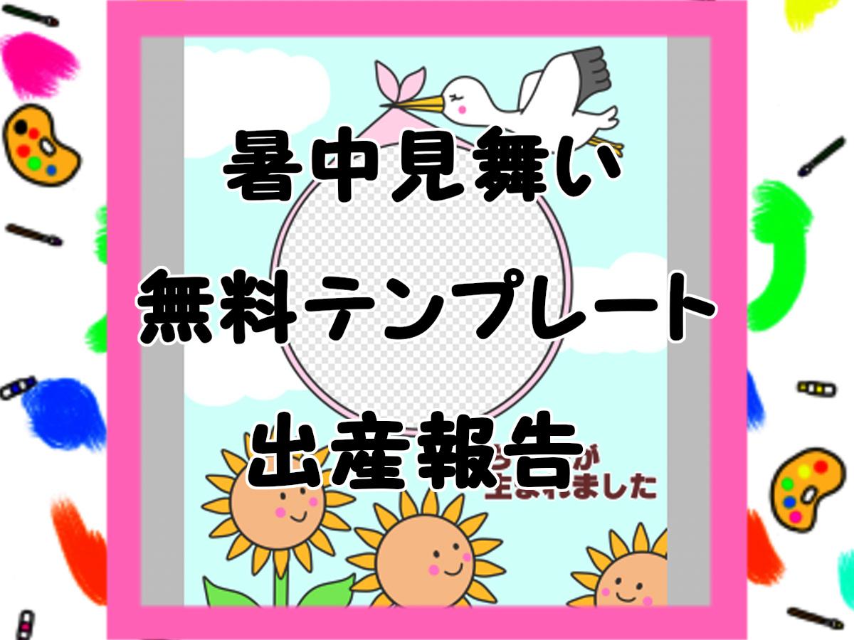 暑中見舞いの出産報告無料テンプレート 令和元年ひまわりフレーム はがき印刷用
