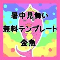 暑中見舞い無料テンプレート カラフル金魚令和元年 はがき印刷用