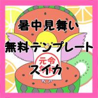 暑中見舞い用スイカの無料テンプレート 令和元年 はがき印刷用