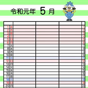 令和元年 家族カレンダー ミニオンズ 3人用