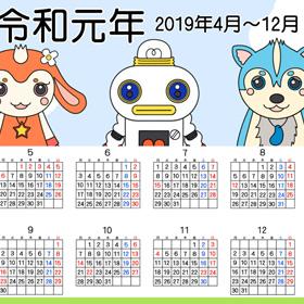 令和元年 ガラピコぷ~ 年間カレンダー