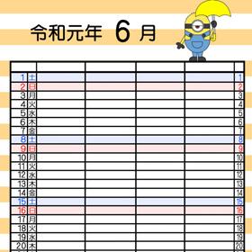 令和元年 家族カレンダー ミニオンズ 4人用