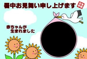 暑中見舞い 無料テンプレート 出産報告 令和元年 ひまわり 写真フレーム 横