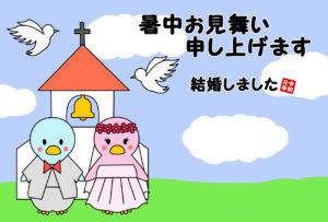 暑中見舞い 無料テンプレート 令和元年 結婚報告 ペンギン 横