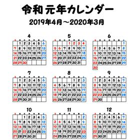 令和元年 年間カレンダー シンプル