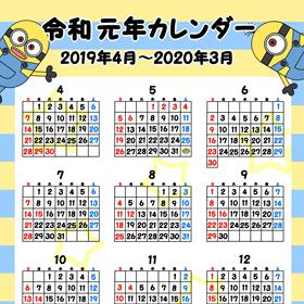 令和元年 ミニオンズ 年間カレンダー