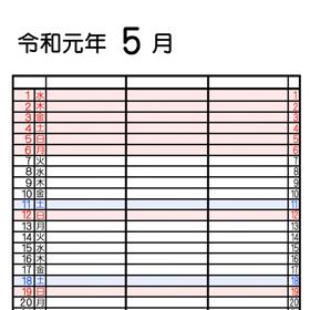 令和元年 家族カレンダー シンプル 3人用