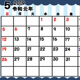 令和元年 月間カレンダー 日曜始まり ガーリー