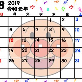 令和元年 カレンダー アンパンマン 日曜始まり