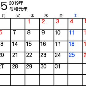 令和元年 月間カレンダー 月曜始まり シンプル 背景透過