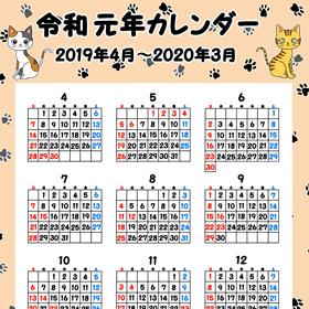 令和元年 年間カレンダー 猫