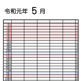 令和元年 家族カレンダー シンプル 5人用