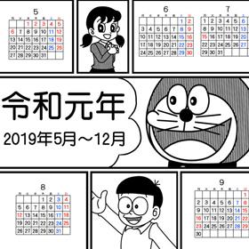 令和元年 ドラえもん 年間カレンダー