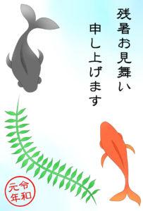 残暑見舞い 無料テンプレート 2019 金魚 令和元年
