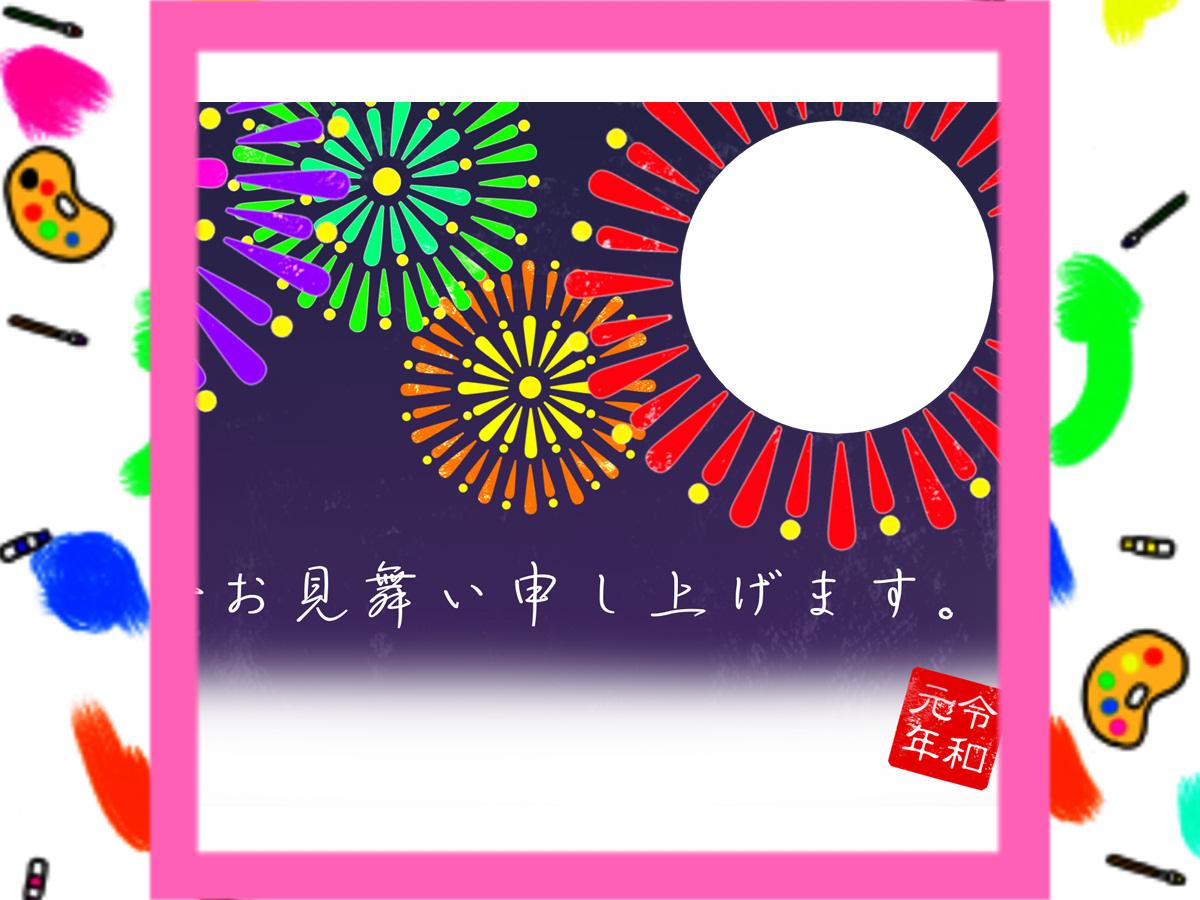 令和元年暑中見舞い 花火の写真フレーム無料テンプレート はがき印刷用